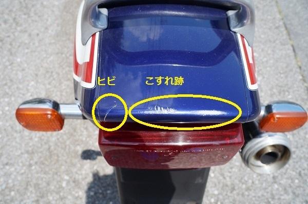 平成11年 ホンダ CB750-2 RC42 スーパーコンバットフルエキ付き FCカラー 青白 車検有 ローシート_画像7