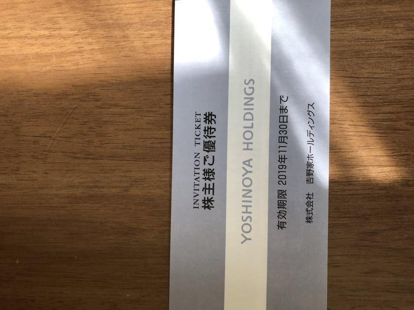 吉野家 株主優待券 一冊になります。その3