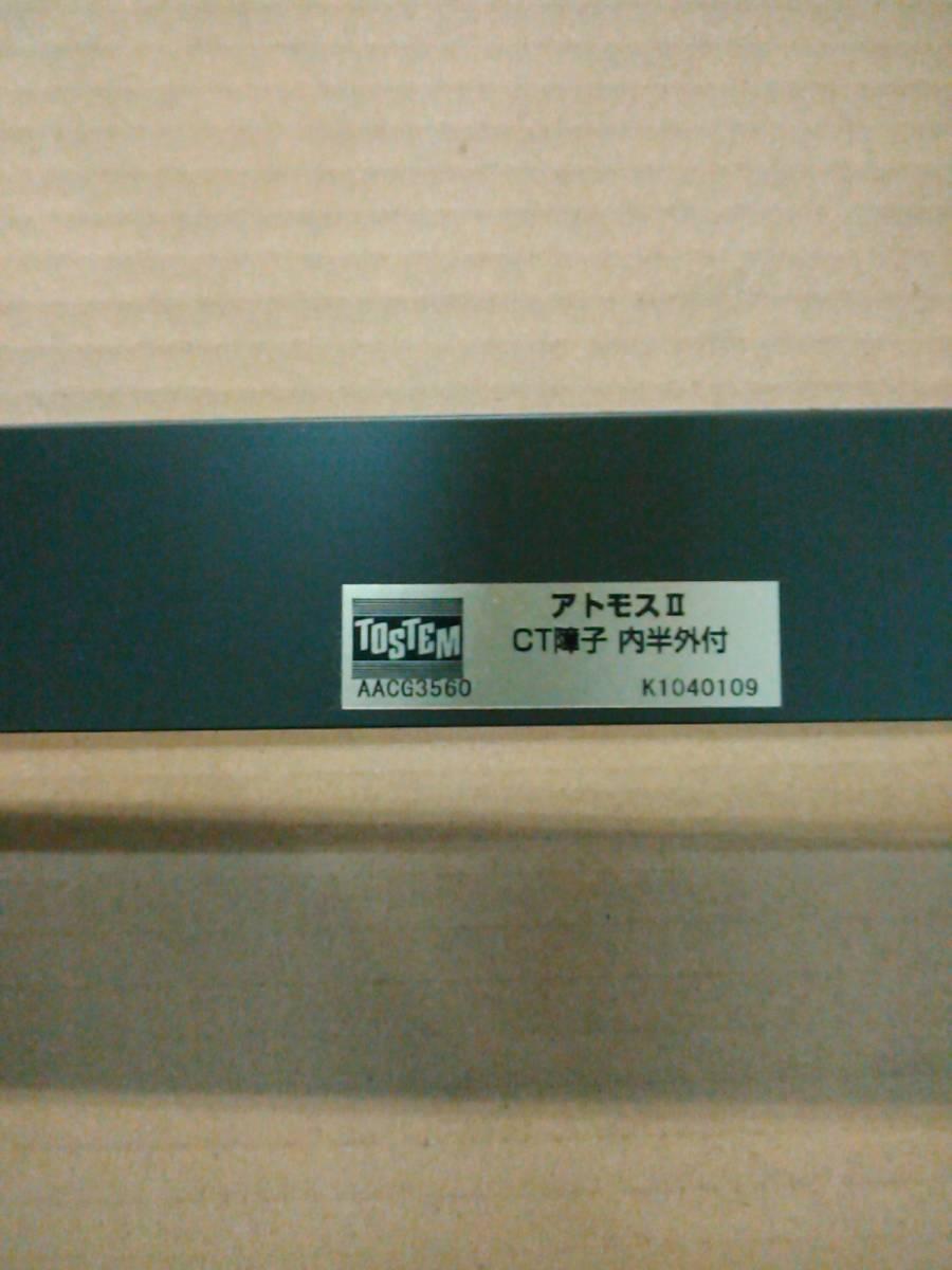 アルミサッシ TOSTEM『アトモスⅡ 内半外付 引違い窓 3560 』オータムブラウン 出品数(個数):1 セット_画像2