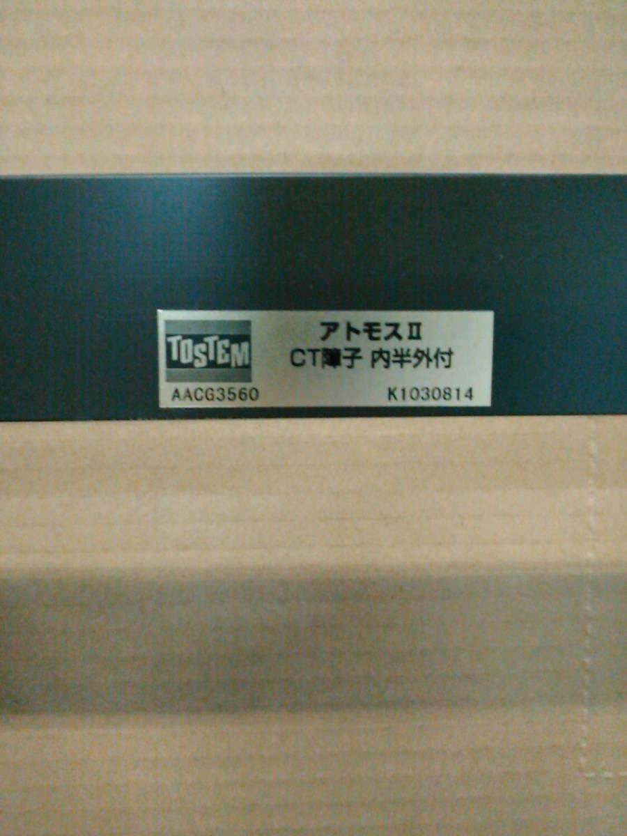アルミサッシ TOSTEM『アトモスⅡ 内半外付 引違い窓 3560 』オータムブラウン 出品数(個数):1 セット_画像3