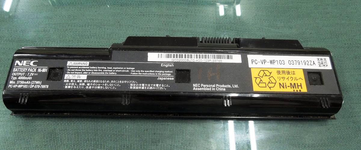NEC バッテリーパック PC-VP-WP103 Lavie L シリーズ等用 約1時間 中古動作品   【管10656】_画像2