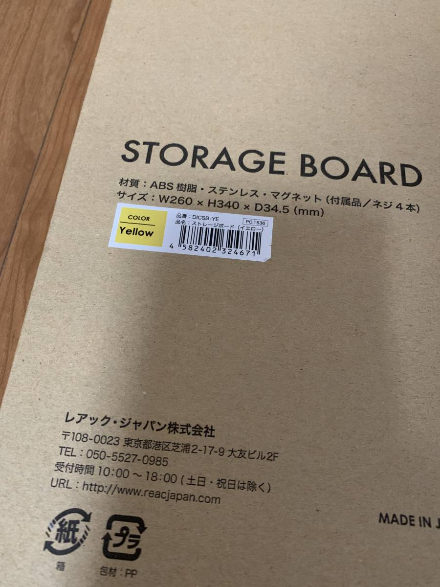 Design Interior Collection Storage Board イエロー ストレージボード ウーテンシロ Mini Uten.Silo_画像3