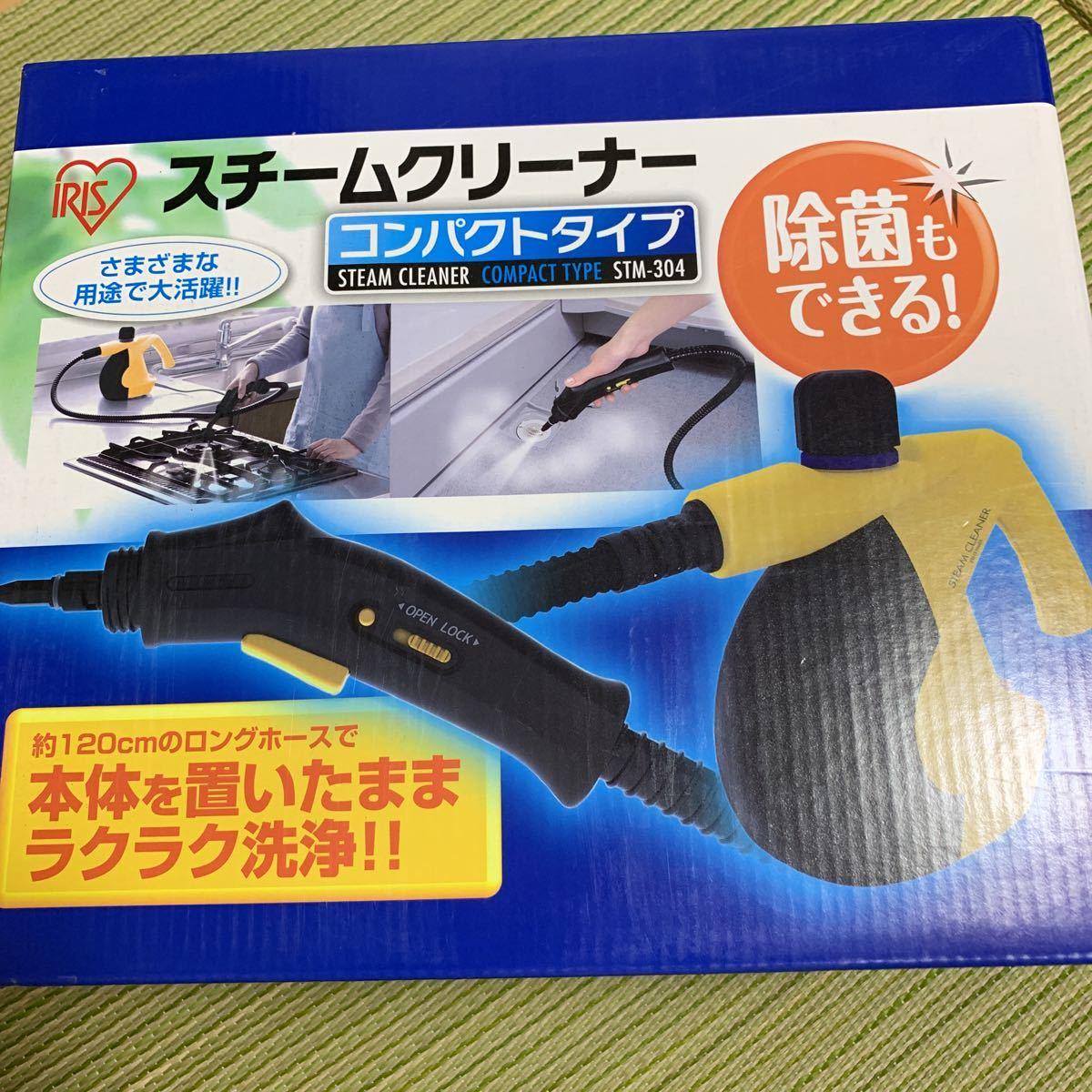 送料無料 アイリスオーヤマ スチームクリーナー コンパクトタイプ STM-304