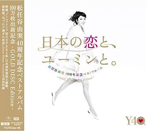 松任谷由実 40周年記念ベストアルバム 初回限定盤 3CD+1DVD(特典DVD観るベスト全12曲60分ライヴヒストリー)