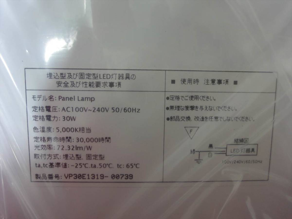 E1221n / LED 天井照明 パネルタイプ 取付簡単 5000K / 太陽光酷似 / 100~240V 30W 36×36(cm) 在庫あり_画像3