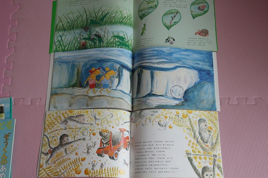 【ポイント消化】 絵本 こどものとも ものがたりえほん シリーズ 7冊_画像3