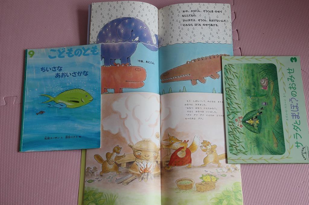 【ポイント消化】 絵本 こどものとも ものがたりえほん シリーズ 7冊_画像4