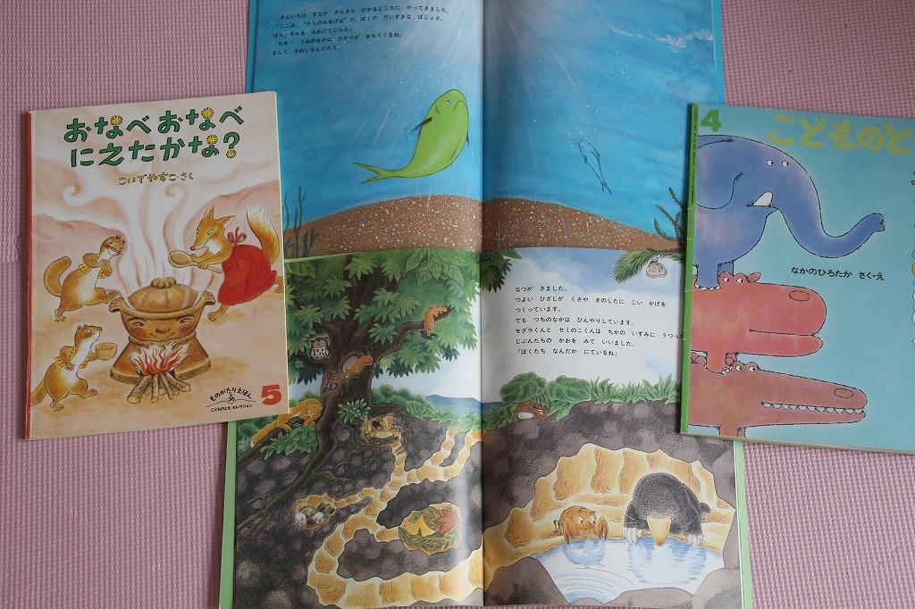 【ポイント消化】 絵本 こどものとも ものがたりえほん シリーズ 7冊_画像5