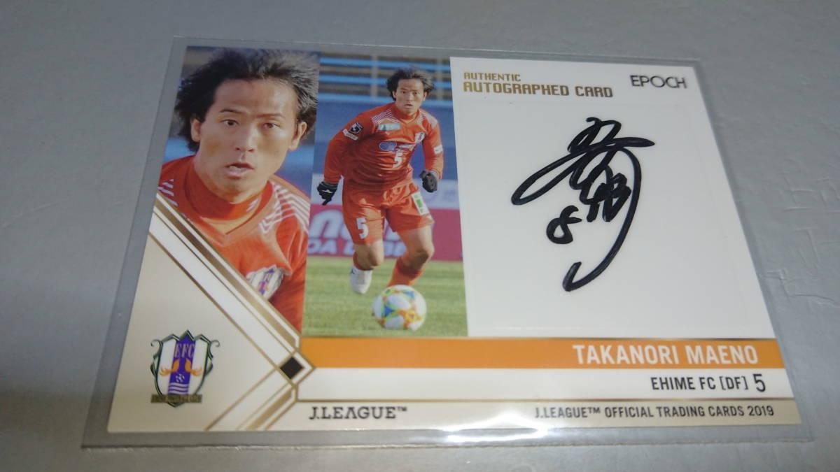 <前野貴徳(愛媛FC)>Jカード2019 直筆サインカード SG160 41/53_画像1