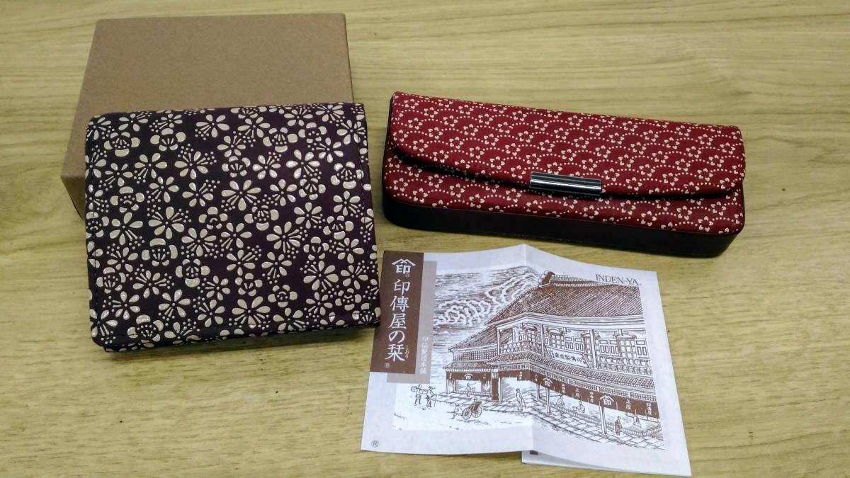 〔ZY74〕印伝屋 工芸品  折サイフ&メガネケースセット 中古品 60サイズ
