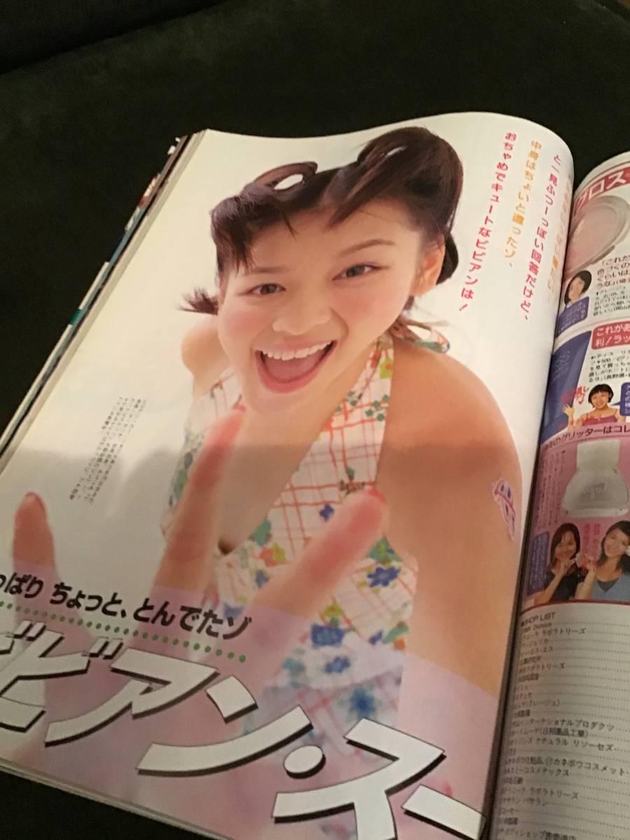 プチseven/1998年9月1日号/no.19・20合併号/華原朋美/ビビアンスー_画像5