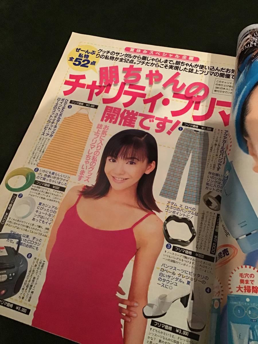 プチseven/1998年9月1日号/no.19・20合併号/華原朋美/ビビアンスー_画像2