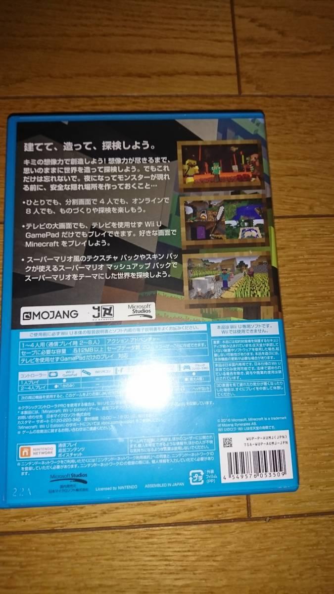 【Wii U】マインクラフト_画像2