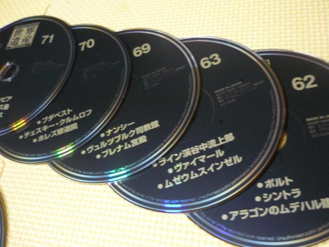 「世界遺産DVDコレクション」のディスクだけ13枚(再生未確認)デアゴスティーニ 送120~