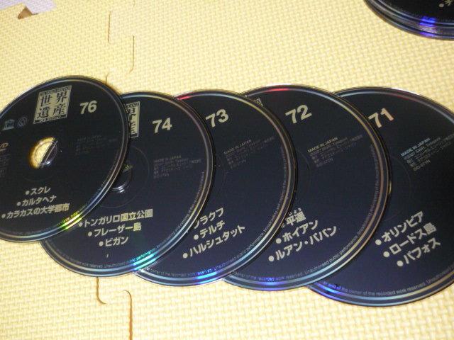 「世界遺産DVDコレクション」のディスクだけ13枚(再生未確認)デアゴスティーニ 送120~_画像2