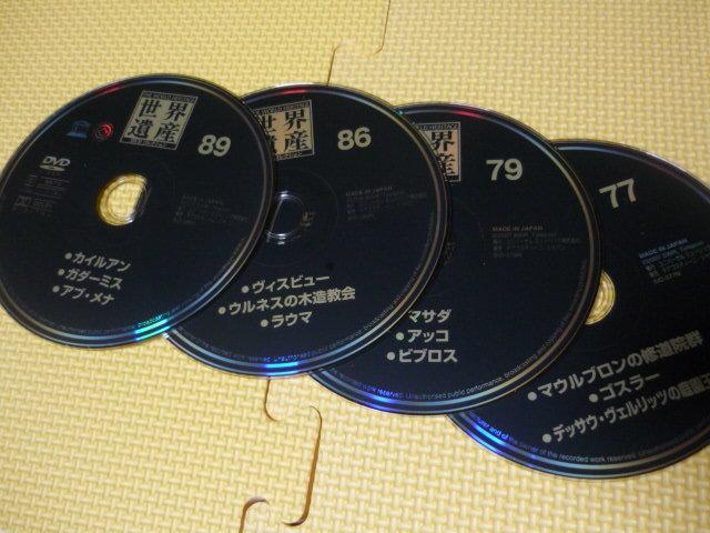 「世界遺産DVDコレクション」のディスクだけ13枚(再生未確認)デアゴスティーニ 送120~_画像3
