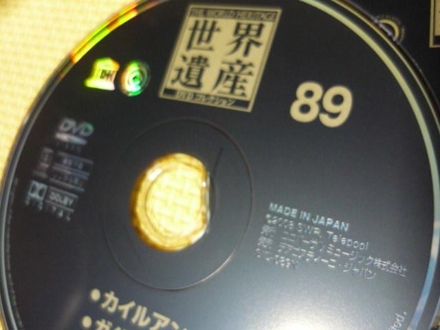 「世界遺産DVDコレクション」のディスクだけ13枚(再生未確認)デアゴスティーニ 送120~_画像4