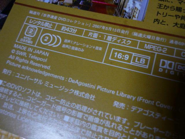 「世界遺産DVDコレクション」のディスクだけ13枚(再生未確認)デアゴスティーニ 送120~_画像5
