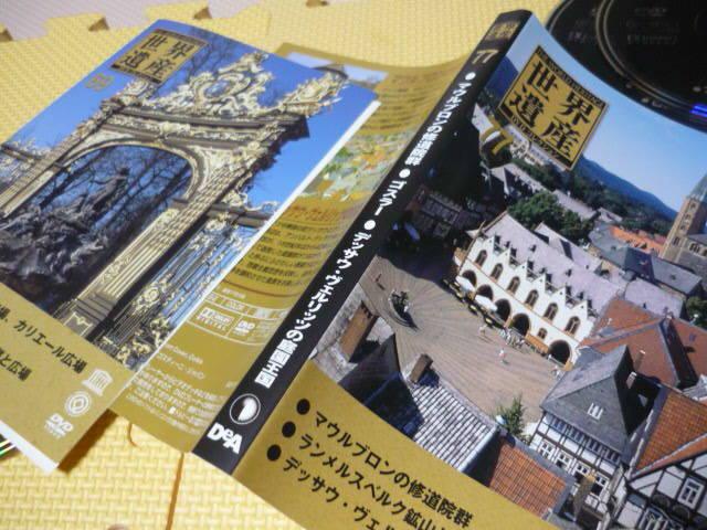 「世界遺産DVDコレクション」のディスクだけ13枚(再生未確認)デアゴスティーニ 送120~_画像6