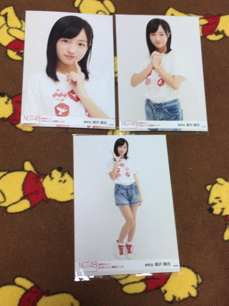 NGT48 世界の人へ 握手会 11.4 幕張メッセ 高沢朋花 3種コンプ_画像1