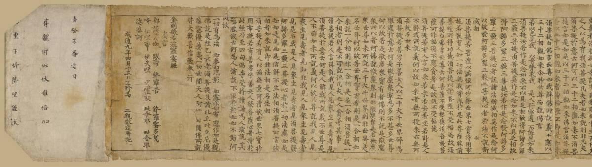 古美術 敦煌 金剛経 手巻 唐物 唐本 仏教美術 サイズ:19cm X 309cm_画像4
