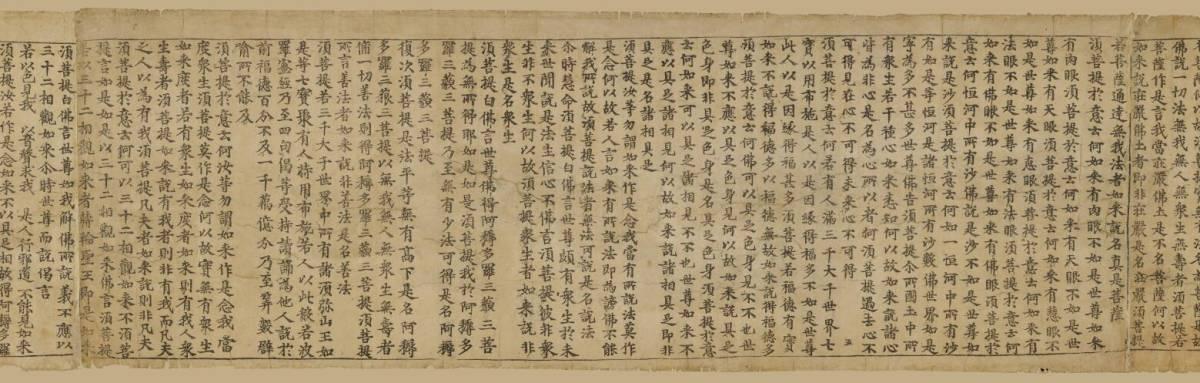 古美術 敦煌 金剛経 手巻 唐物 唐本 仏教美術 サイズ:19cm X 309cm_画像5