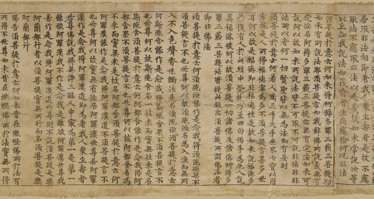 古美術 敦煌 金剛経 手巻 唐物 唐本 仏教美術 サイズ:19cm X 309cm_画像2