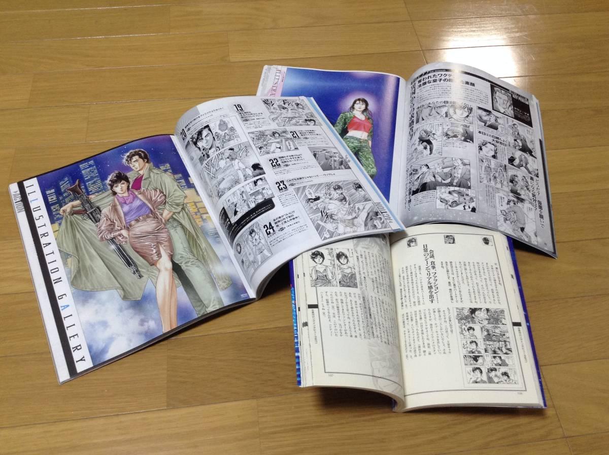 シティハンター・エンジェルハート完全読本_画像5