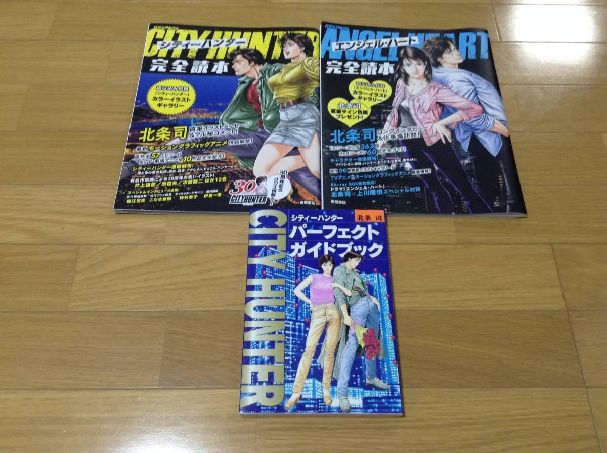 シティハンター・エンジェルハート完全読本