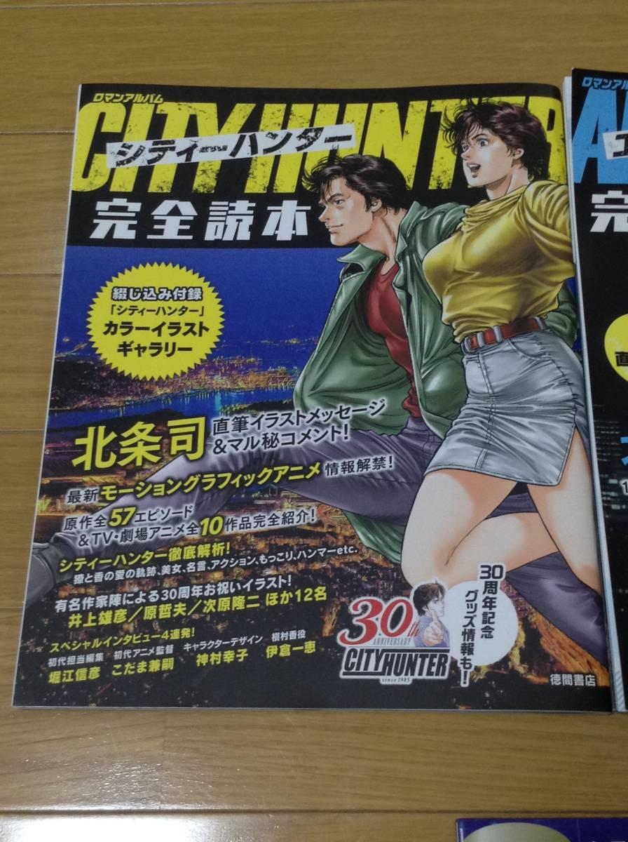 シティハンター・エンジェルハート完全読本_画像3