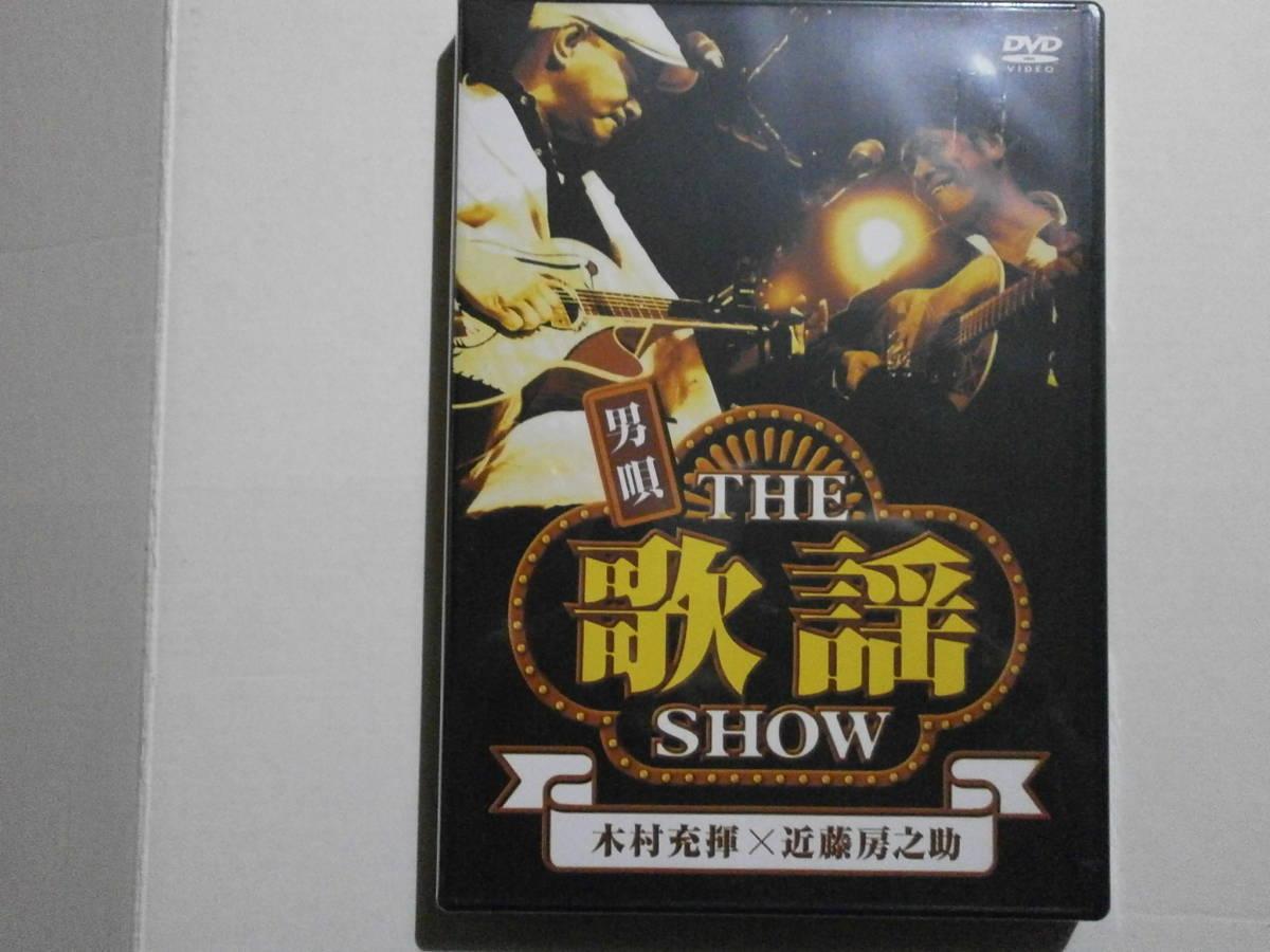木村充揮×近藤房之助 「男唄~THE歌謡SHOW」 生産終了希少DVD