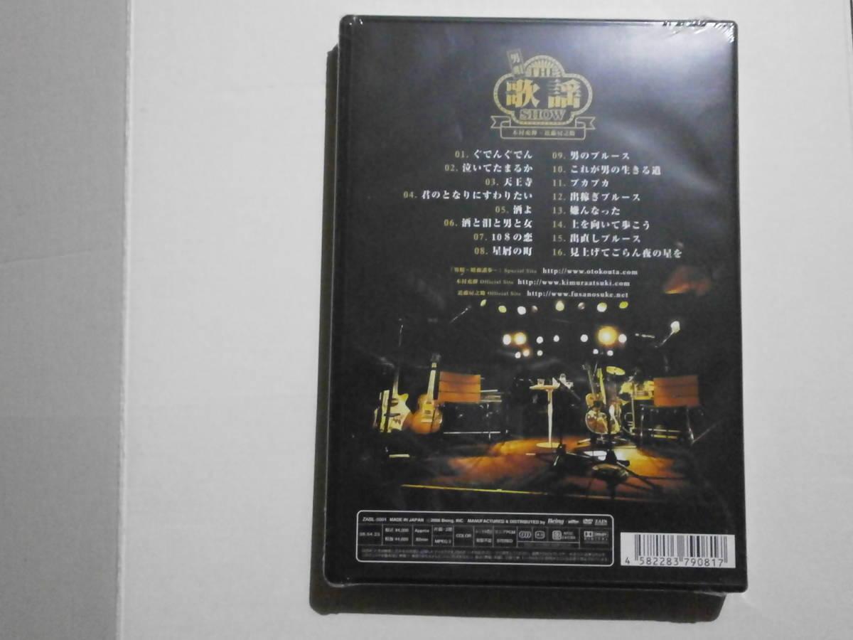 木村充揮×近藤房之助 「男唄~THE歌謡SHOW」 生産終了希少DVD_画像2