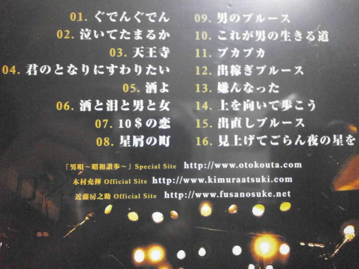木村充揮×近藤房之助 「男唄~THE歌謡SHOW」 生産終了希少DVD_画像3