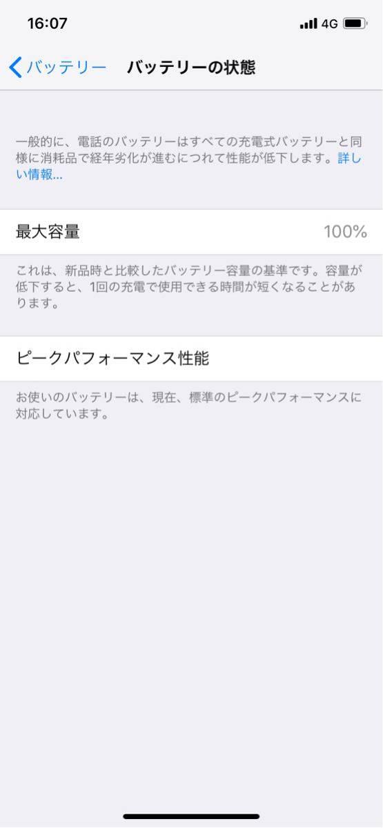 【ほぼ新品】iPhone XR 128GB ブラック 黒 SIMロック解除済 付属品有 Apple _画像7