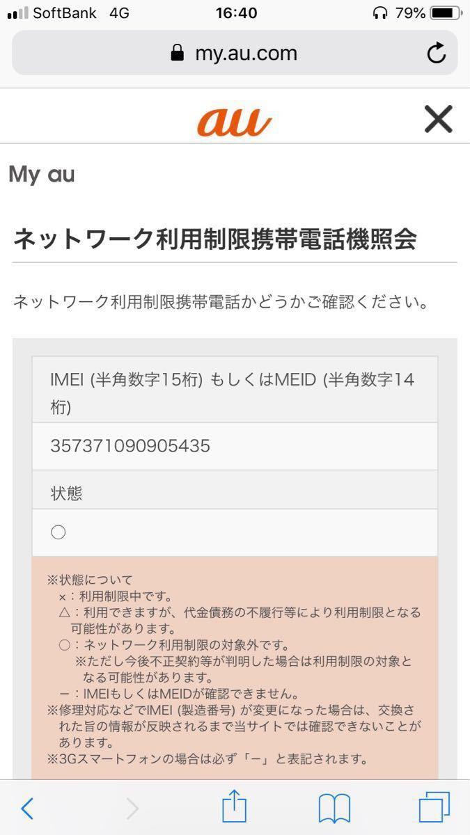 【ほぼ新品】iPhone XR 128GB ブラック 黒 SIMロック解除済 付属品有 Apple _画像8
