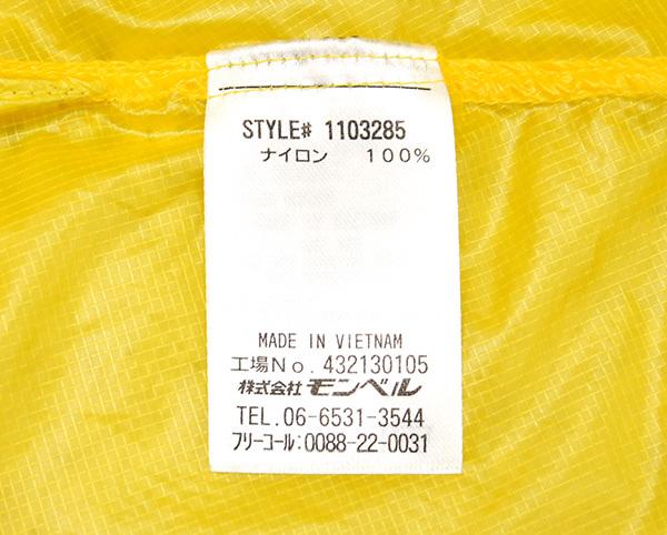 美品 モンベル mont-bell 「EXライト ウインド パーカ」 撥水加工 ナイロンパーカー Men's メンズ 1103285/黄 M ポケッタブル_画像4