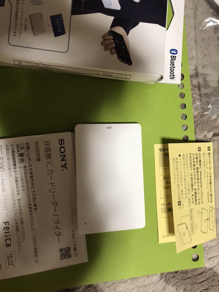 SONY パソリ RC-S390 PaSoRi_画像2