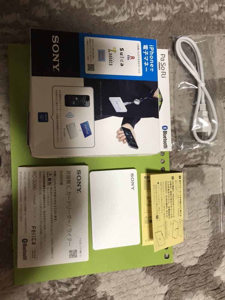SONY パソリ RC-S390 PaSoRi