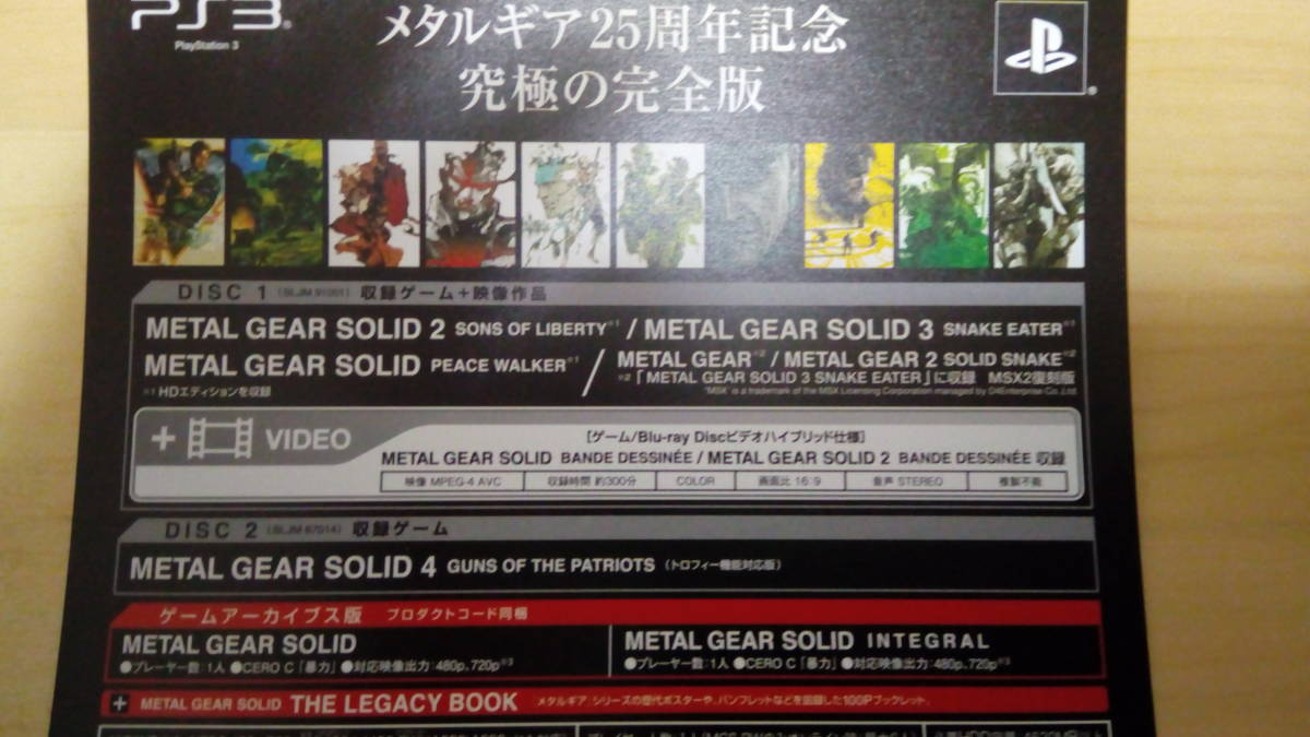 PS3 メタルギア25周年記念メタルギアソリッド レガシーコレクション METAL GEAR SOLID THE LEGACY COLLECTION_画像8