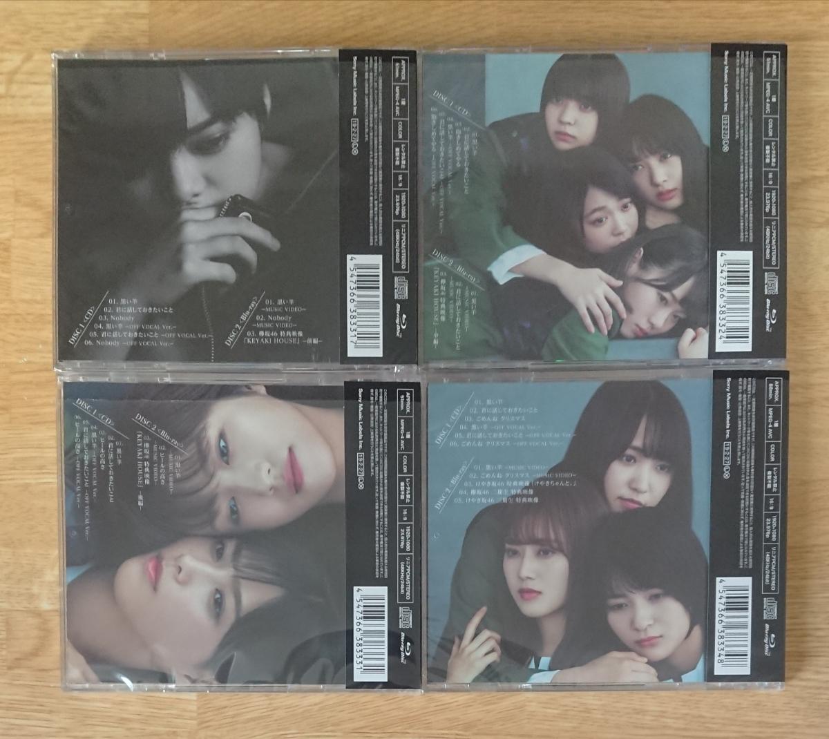 〈送料無料〉 欅坂46 8thシングル 『黒い羊』【初回仕様限定】 TYPE-ABCD[CD+Blu-ray]盤_画像2
