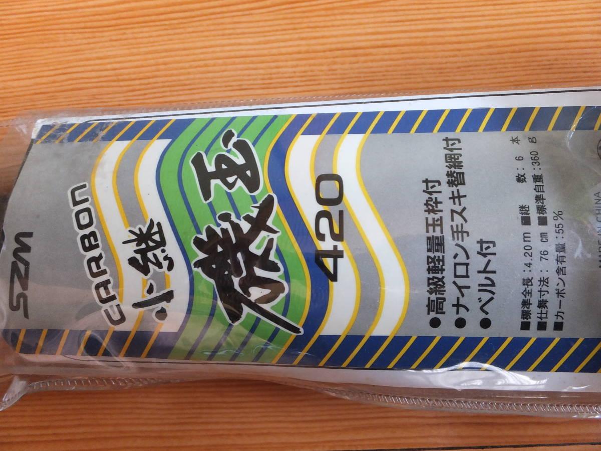 スズミ  カーボン小継 磯玉420  未使用品_画像5
