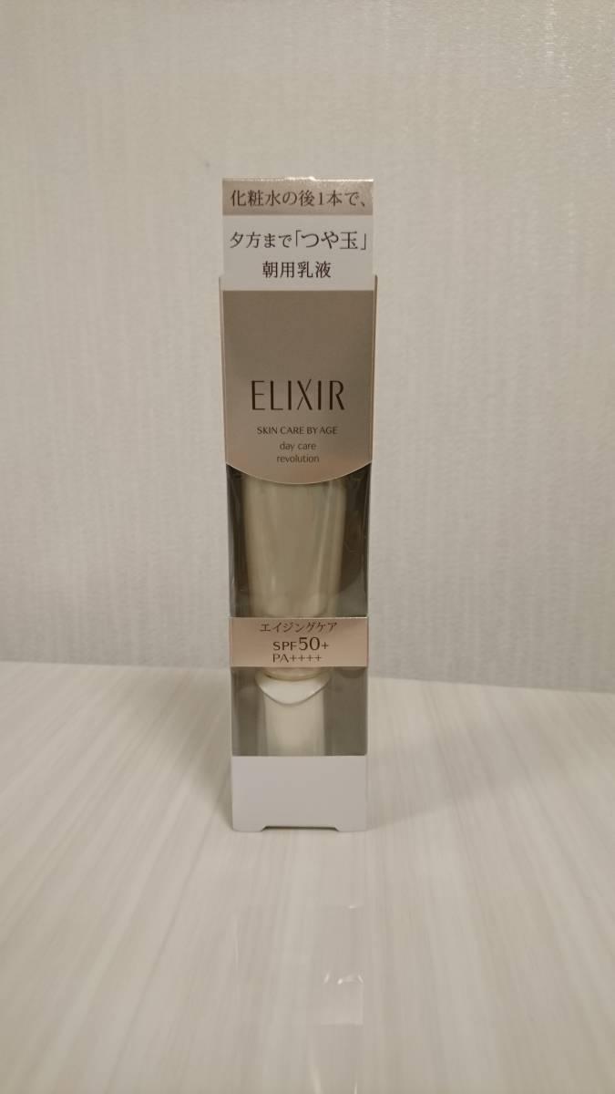【新品】 資生堂 ELIXIRシュペリエル デーケアレボリューションT+ ハリ つや玉 UV対策