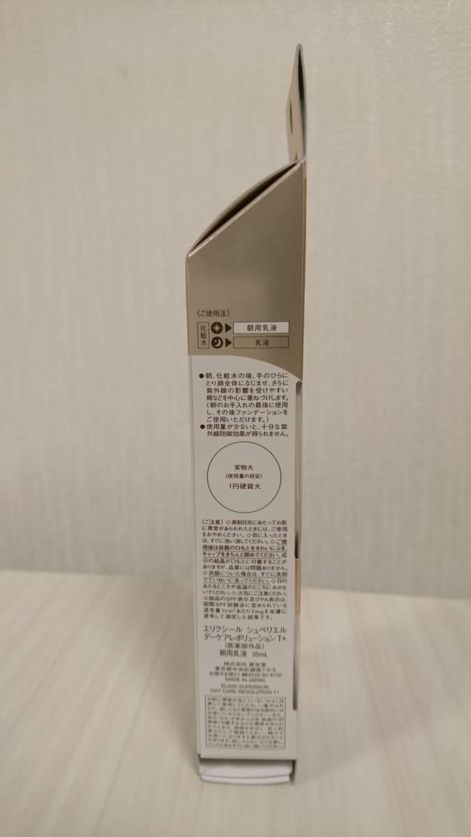 【新品】 資生堂 ELIXIRシュペリエル デーケアレボリューションT+ ハリ つや玉 UV対策_画像3