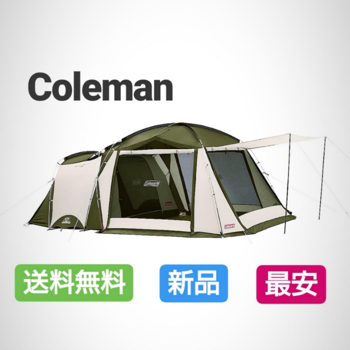 最安 コールマン タフスクリーン2ルームハウス(オリーブ/サンド)新品未使用