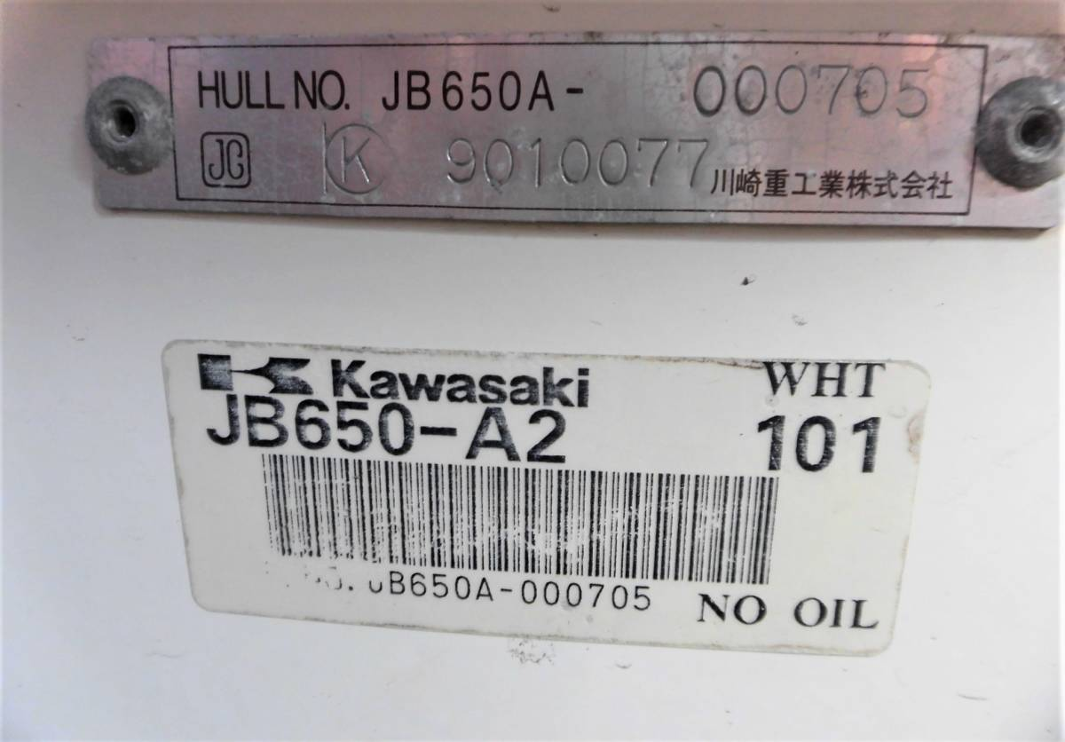 ■KAWASAKI カワサキ■JETMATE ジェットメイト■JB650-A2■引取りのみ・埼玉熊谷_画像10