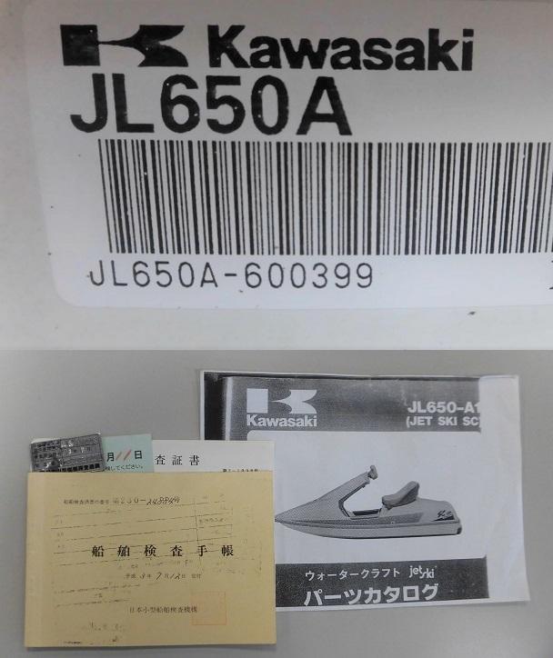 ■希少■KAWASAKI カワサキ■JET SKI SC■JL650-A1■ジャンク・船体のみ■引取りのみ・埼玉発_画像9