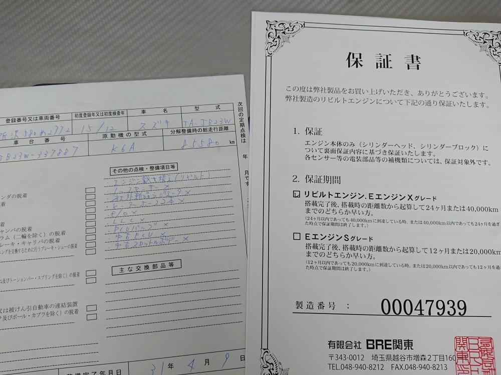 ☆リビルトエンジン保証書・記録簿有り☆