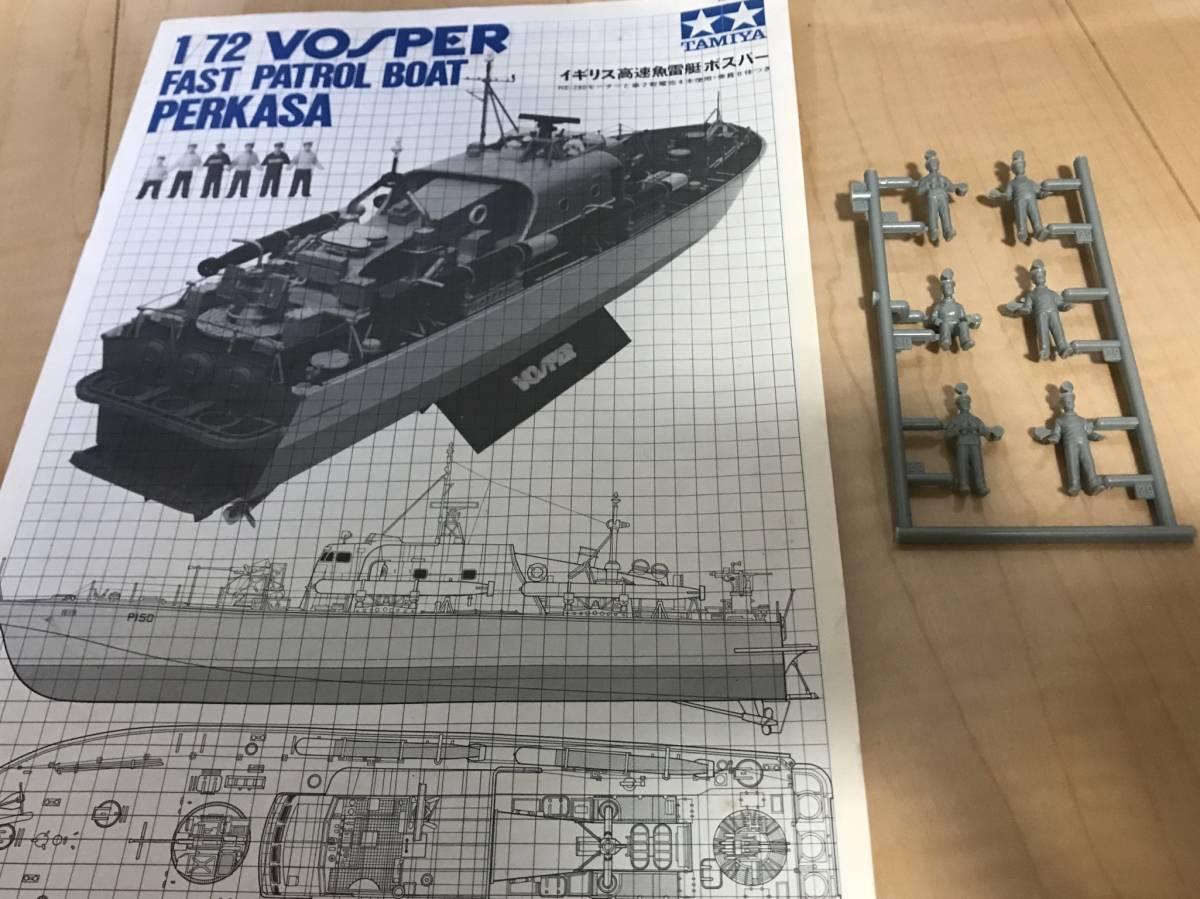 タミヤ 1/72 魚雷艇 ボスパー ラジコン化 ジャンク品_画像10