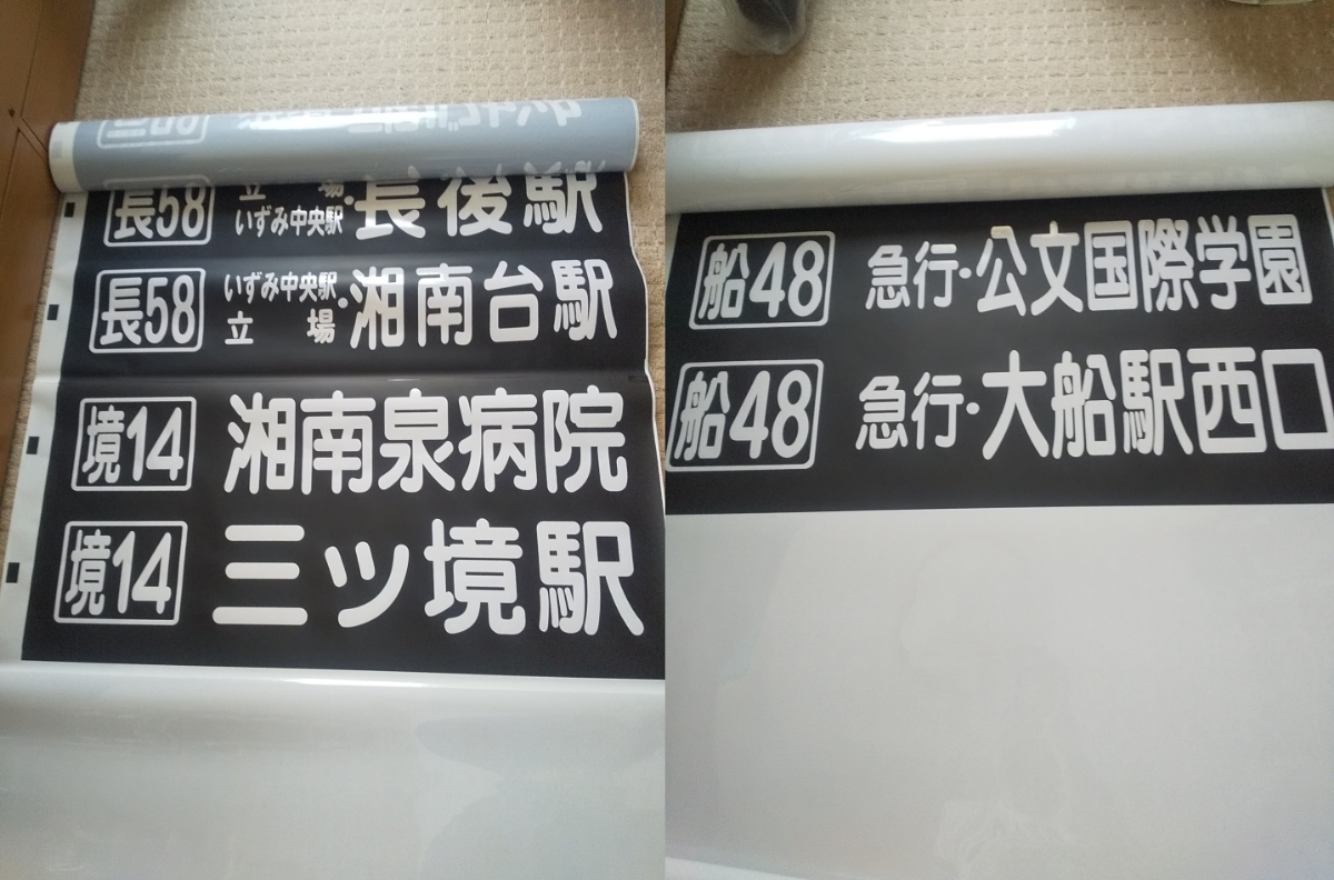 神奈川中央交通 神奈中バス 行先方向幕 134コマ 戸塚_画像10