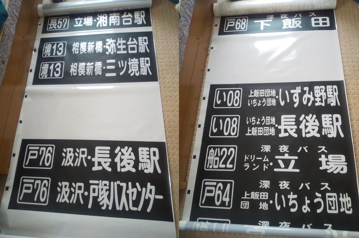 神奈川中央交通 神奈中バス 行先方向幕 134コマ 戸塚_画像8